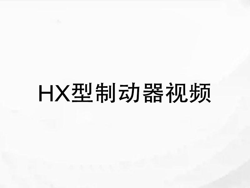 HX型制动器视频