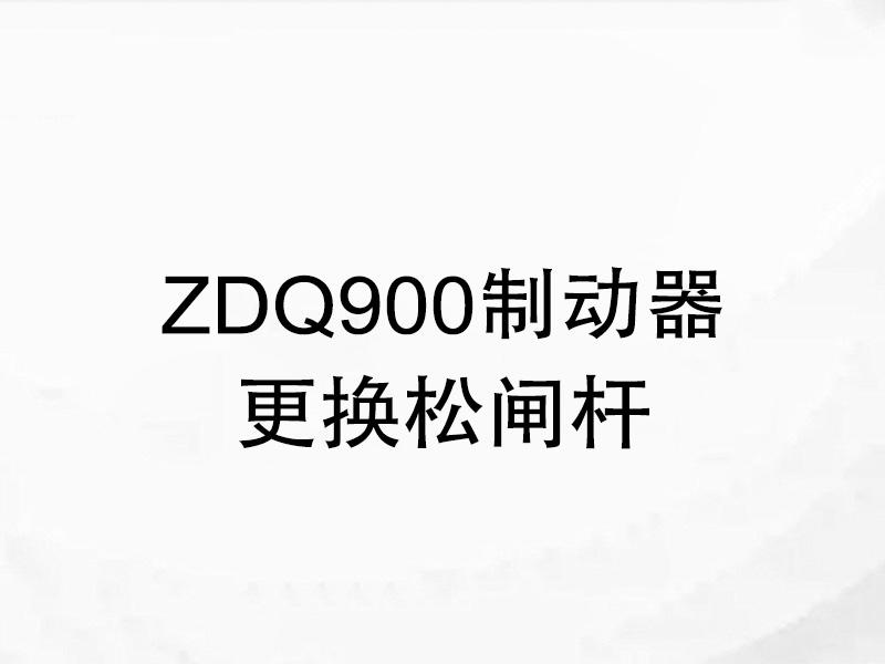 ZDQ900制动器更换松闸杆