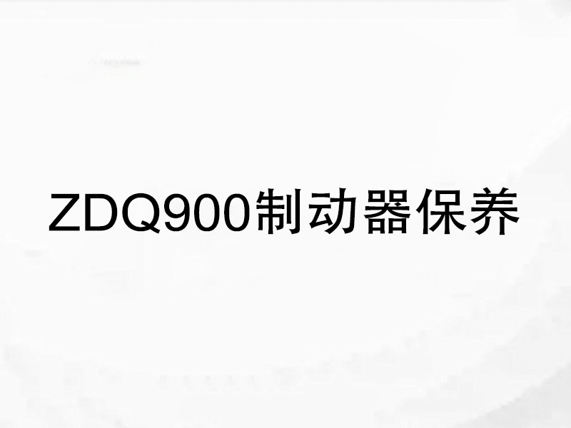 ZDQ900制动器保养