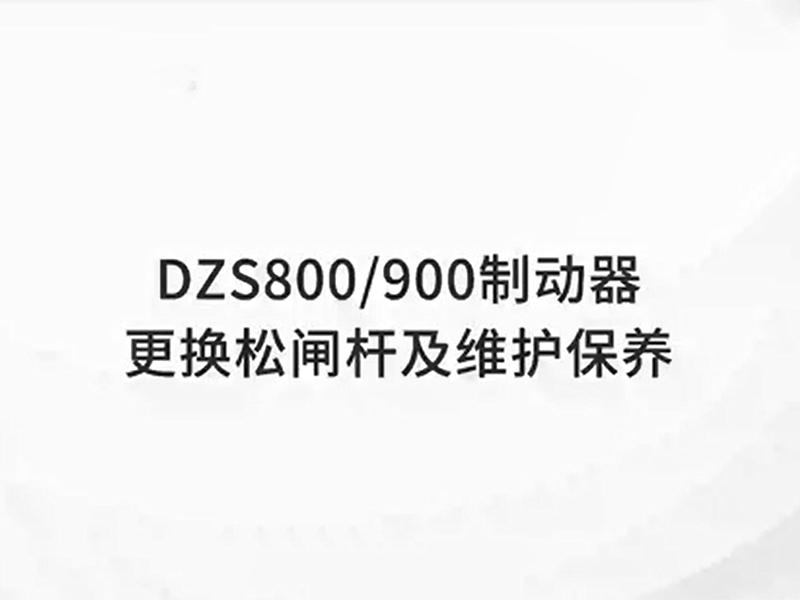 DZS800/900制动器更换松闸杆及维护保养